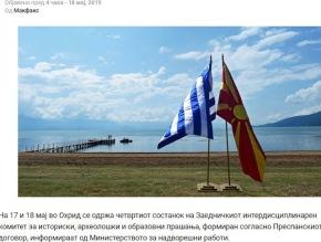 «Λεπτομερής αναθεώρηση των ιστορικών βιβλίων Σκοπίων –Ελλάδας»