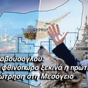.       Η Τουρκία στέλνει και δεύτερο γεωτρύπανο στην ΑΟΖ τηςΚύπρου