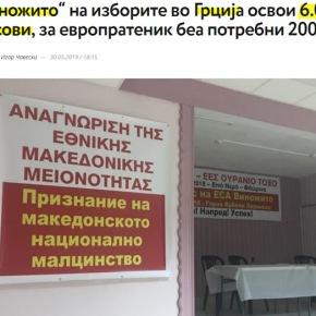 Σκόπια: Το «Ουράνιο Τόξο» στην Ελλάδα κέρδισε 6.000ψήφους