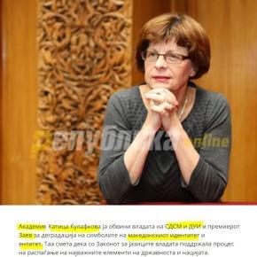 Σκοπιανή ακαδημαϊκός: Ο «αντιμακεδονισμός» κλιμακώνεται καθημερινά ολοένα καιπερισσότερο