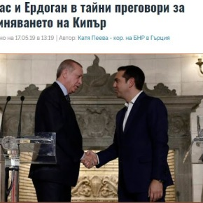 «Τσίπρας και Ερντογάν σε μυστικές συνομιλίες για την ενοποίηση τηςΚύπρου»