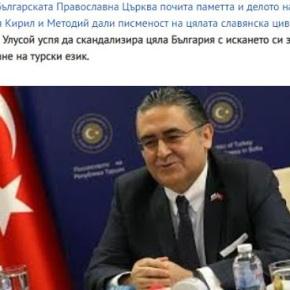 Οι Βούλγαροι ζητούν την απέλαση του Τούρκουπρέσβη!