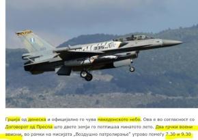 Η Ελλάδα επιτηρεί από σήμερα τον εναέριο χώρο τωνΣκοπίων
