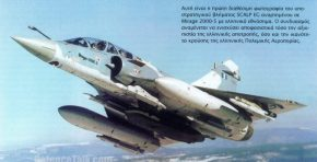 Αν οι Τούρκοι Τολμήσουν θα τους πάρουμε με το …»SCALP-EG» !!»Δείτε τους Φονιάδες της ΠΑ κατά των S-400″(video)