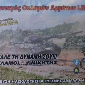 Σε εξέλιξη ο διαγωνισμός ουλαμών αρμάτων Leopard 1A5 – ΚαλήΕπιτυχία!
