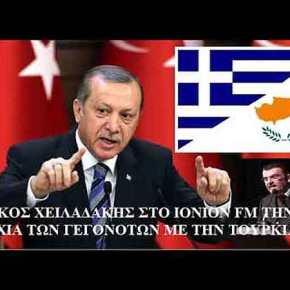 Ο Νίκος Χειλαδάκης στο IONION FM για τις τελευταίες εξελίξεις σε Αιγαίο και Κύπρο(βίντεο-ομιλία)