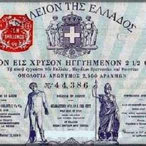 Tρομακτικές οι συμπτώσεις με το έτος1843…