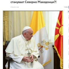 Πάπας: Άλλοι ήταν οι Μακεδόνες του Απόστολου Παύλου και άλλοι οι πολίτες της ΒόρειαςΜακεδονίας