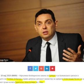 Αλεξάνταρ Βουλίν σε Ευάγγελο Αποστολάκη: Μεγάλη απειλή η δημιουργία της ΜεγάληςΑλβανίας