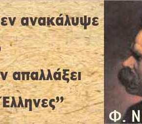 Ο Νίτσε για τους Ελληνες…Κανείς δεν μπόρεσε να βρει το δηλητήριο που θα τους καταστρέψει, έγραφε το 1872 ο γερμανόςφιλόσοφος