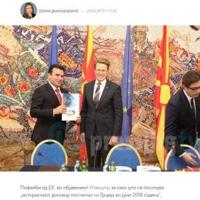 Σκόπια: «Η ΕΕ απονέμει έπαινο για τις συμφωνίες με Ελλάδα καιΒουλγαρία»
