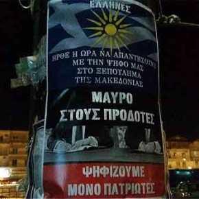 Xιλιάδες αφίσες κατά της Συμφωνίας των Πρεσπών σε όλη τηΜακεδονία!