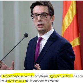 Σκόπια: Υπεγράφη από τον πρόεδρο, η αλβανική ως επίσημη δεύτερηγλώσσα