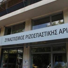 Συνεδριάζει, υπό τον Αλέξη Τσίπρα η Πολιτική Γραμματεία τουΣΥΡΙΖΑ