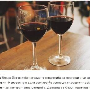 Η επωνυμία «Μακεδονικά Κρασιά» θα χρησιμοποιείται από τις χώρες τηςπεριοχής