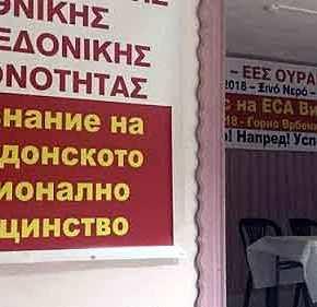 ΟΡΙΣΤΕ ΤΟ ΑΠΟΤΕΛΕΣΜΑ! Σκόπια: «Όσοι ψήφισαν το «Ουράνιο Τόξο» είναι «Μακεδόνες» και αποτελούν μειονότητα στηνΕλλάδα»!