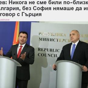 Ζόραν Ζάεφ: Χωρίς τη Σόφια δεν θα υπήρχε η συμφωνία με τηνΕλλάδα