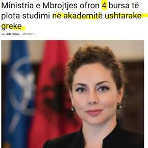 Το Υπουργείο Άμυνας Αλβανίας προσφέρει υποτροφίες σε ελληνικές στρατιωτικέςσχολές