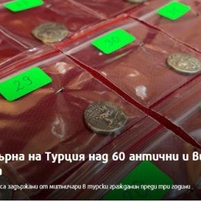 Η Βουλγαρία επέστρεψε στην Τουρκία αντικείμενα της αρχαιότητας και τουΒυζαντίου