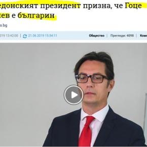 Πρόεδρος Σκοπίων: «Ναι, ο Γκότσε Ντέλτσεφ ήτανΒούλγαρος»