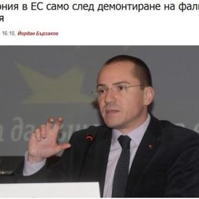 Βούλγαρος Ευρωβουλευτής: Η 'Μακεδονία' στην ΕΕ μόνο μετά την κατάργηση της ψεύτικης ιστορίαςτης