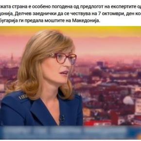 ΥΠΕΞ Βουλγαρίας σε Σκόπια: Μην παίζετε με την εθνικότητα του ΓκότσεΝτέλτσεφ
