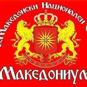Ετοιμάζουν «βόμβα» οι Σκοπιανοί εθνικιστές: Διοργανώνουν Συνέδριο για την «εθνική επανένωση» στις 22Ιουνίου