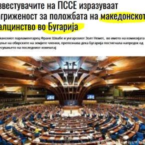 Ανησυχία για «μακεδονική μειονότητα» στη Βουλγαρία από Συμβούλιο τηςΕυρώπης