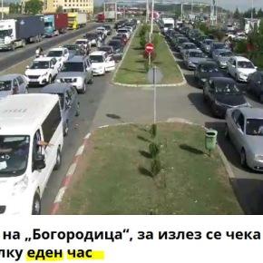 Σκόπια: Μία ώρα περιμένουν στην ουρά για να μπουν στηνΕλλάδα