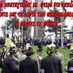 Οι Γερμανοί τιμούν σήμερα τους σφαγείς των Ελλήνων,τους βετεράνους της 1ης Ορεινής ΜεραρχίαςΚαταδρομών