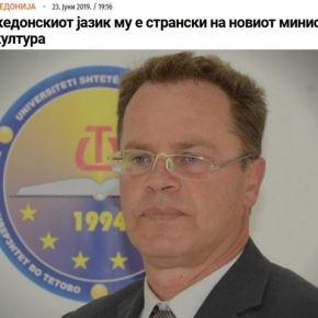 Σκόπια: Η 'μακεδονική' για τον νέο υπουργό Πολιτισμού είναι «ξένηγλώσσα»