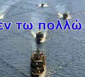 Τουρκικές ειρωνείες για τις ικανότητες του ΠΝ στην άσκηση «Καταιγίς»: «Τα μισά πλοία από εμάς – Ούτε drones δενέχουν»!