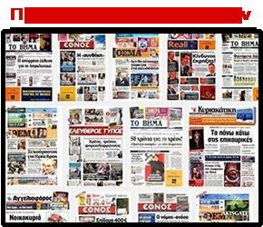 Τα πρωτοσέλιδα των Ελληνικών Εφημερίδων. Τετάρτη 19 Ιουνίου2019.
