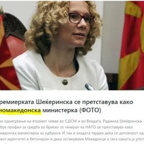 Σκόπια: Η υπουργός Άμυνας δεν είναι …«Βορειομακεδόνισσα»