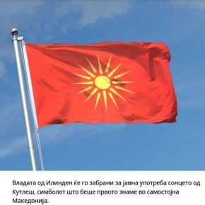 Σκόπια: Η κυβέρνηση θα απαγορεύσει τη σημαία του ήλιου της Βεργίνας.