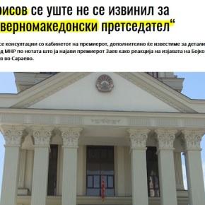 Ο Μπορίσοφ δεν ζήτησε συγνώμη για το «Βορειομακεδόνας πρόεδρος»