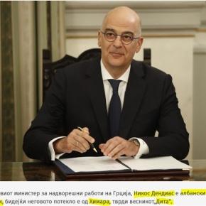 Αλβανική 'Dita' : Ο νέος ΥΠΕΞ της Ελλάδας έχει καταγωγήαλβανική…