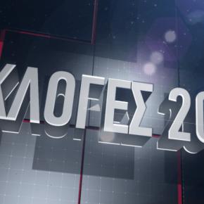 Exit Poll – Exit Polls 2019: Δείτε τα αποτελέσματα του Exit Poll των καναλιών για τις Εκλογές2019