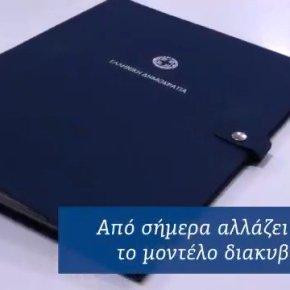 Οι στόχοι και οι προτεραιότητες του Υπουργείου ΕθνικήςΆμυνας