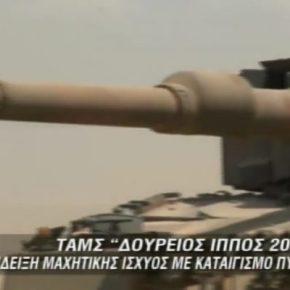 Βίντεο: 31η Μηχανοκίνητη Ταξιαρχία – Άσκηση ΔΟΥΡΕΙΟΣ ΙΠΠΟΣ2019