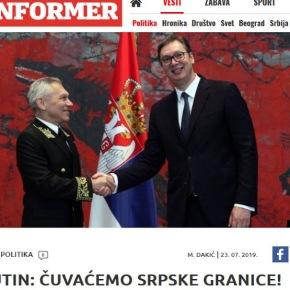 Μήνυμα Πούτιν σε Βελιγράδι: Θα υπερασπιζόμαστε τα σύνορα τηςΣερβίας!