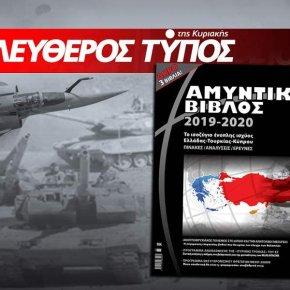 Αυτό είναι το ισοζύγιο ένοπλης ισχύος Ελλάδας-Τουρκίας: Κυκλοφορεί με τον Ελεύθερο Τύπο η Αμυντική Βίβλος2019-20