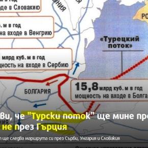 Η Μόσχα ανακοίνωσε ότι ο «Turkish Stream» θα περνά από τη Βουλγαρία και όχι από τηνΕλλάδα