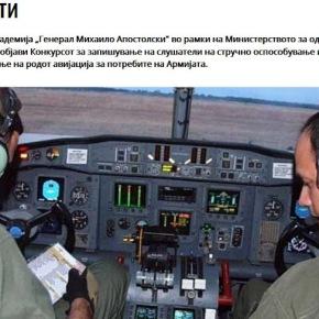 Σκόπια: Διαγωνισμός για εκπαίδευση στρατιωτικώνπιλότων