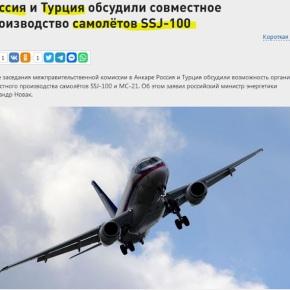 Η Ρωσία και η Τουρκία συζήτησαν για κοινή παραγωγή αεροσκαφώνSSJ-100