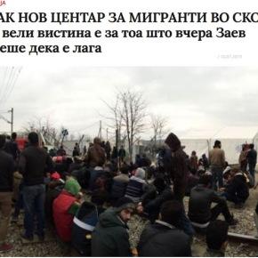 Στα Σκόπια δημιουργείται νέο κέντρο για τουςμετανάστες
