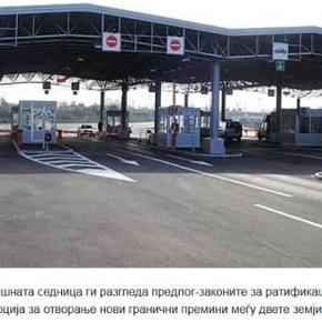 Σκόπια: Οι δύο νέοι συνοριακοί σταθμοί προς τηνΕλλάδα