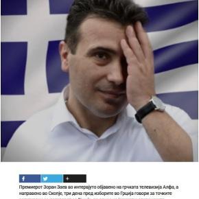 Οι «Μακεδόνες» έκλεψαν την ιστορία κάποιων άλλων- σκανδαλώδης δήλωσηΖάεφ