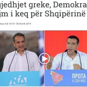 «Άσχημα νέα για την Αλβανία» εκλογική νίκη της ΝέαςΔημοκρατίας