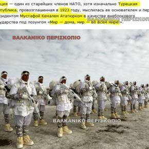 Ρωσικό φιλοτουρκικό δημοσίευμα: Το πρόβλημα της Τουρκίας με την Κύπρο και τουςΈλληνες